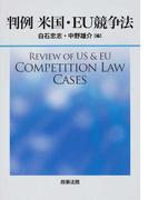 判例米国・EU競争法