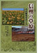 信州の草原 その歴史をさぐる