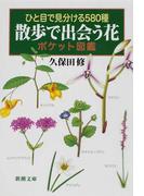 散歩で出会う花ポケット図鑑 ひと目で見分ける580種 (新潮文庫)(新潮文庫)