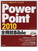 PowerPoint 2010全機能Bible 知りたい操作がすぐわかる