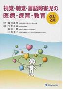視覚・聴覚・言語障害児の医療・療育・教育 改訂2版