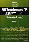 Windows7上級マニュアル