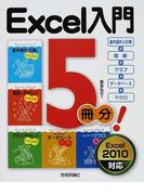 Excel入門5冊分! 基本操作と計算+関数+グラフ+データベース+マクロ