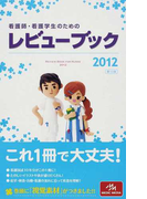 看護師・看護学生のためのレビューブック 2012