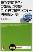 新TOEICテスト英単語と英熟語これ1冊で最速マスター初挑戦レベル