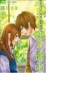 キミと恋の途中(Sho‐ComiフラワーC) 3巻セット(少コミフラワーコミックス)