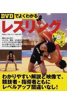 DVDでよくわかるレスリング