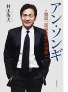 アン・ソンギ 韓国「国民俳優」の肖像