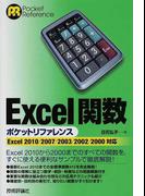 Excel関数ポケットリファレンス (Pocket Reference)