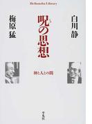 呪の思想 神と人との間 (平凡社ライブラリー)(平凡社ライブラリー)