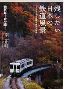 残したい日本の鉄道風景 JR全173路線・絶景大図鑑 甦れローカル線!