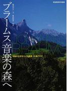 ブラームス「音楽の森」へ (CD BOOK)