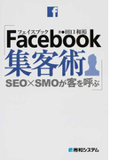 Facebook集客術 SEO×SMOが客を呼ぶ