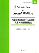 児童や家庭に対する支援と児童・家庭福祉制度 (イントロダクションシリーズ)
