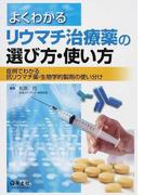 よくわかるリウマチ治療薬の選び方・使い方 症例でわかる抗リウマチ薬・生物学的製剤の使い分け