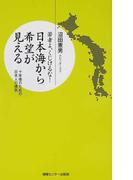 日本海から希望が見える 若者よ、くじけるな! 十年後のための日本人の境気 (YUBISASHI羅針盤プレミアムシリーズ)(YUBISASHI羅針盤プレミアムシリーズ)