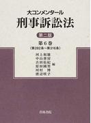 大コンメンタール刑事訴訟法 第2版 第6巻 第282条〜第316条