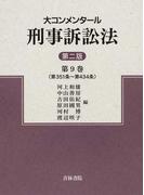 大コンメンタール刑事訴訟法 第2版 第9巻 第351条〜第434条