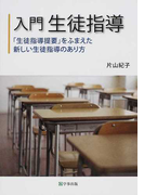 入門生徒指導 「生徒指導提要」をふまえた新しい生徒指導のあり方