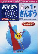 ハイレベ100小学1年さんすう 100回のテストで、算数の力を大きく伸ばそう!!