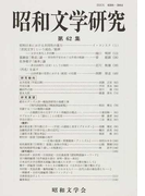 昭和文学研究 第62集