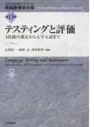 英語教育学大系 第13巻 テスティングと評価