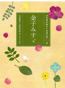 日本語を味わう名詩入門 2 金子みすゞ