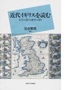近代イギリスを読む 文学の語りと歴史の語り