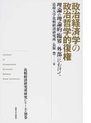 政治経済学の政治哲学的復権 理論の理論的〈臨界−外部〉にむけて (比較経済研究所研究シリーズ)