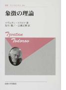象徴の理論 新装版 (叢書・ウニベルシタス)