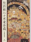 熊野観心十界曼荼羅