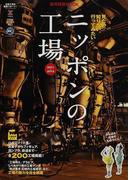 ニッポンの工場 見たい、知りたい、行ってみたい がんばる現場を知りたい 2011−2012 (東洋経済BOOK)