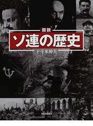図説ソ連の歴史 (ふくろうの本)