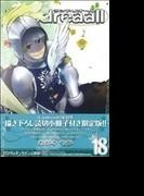 Landreaall 18 限定版 (ZERO-SUM COMICS)