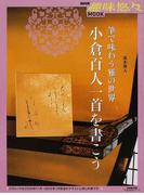 小倉百人一首を書こう 筆で味わう雅の世界 (生活実用シリーズ NHK趣味悠々MOOK)