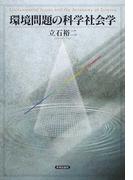 環境問題の科学社会学 (関西学院大学研究叢書)
