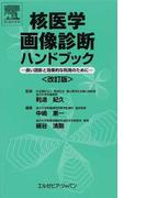 核医学画像診断ハンドブック 良い読影と効果的な利用のために 改訂版