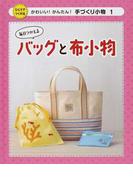 かわいい!かんたん!手づくり小物 ひとりでつくれる 1 毎日つかえるバッグと布小物