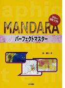 MANDARAパーフェクトマスター フリーGISソフト