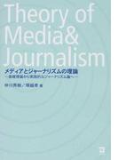 メディアとジャーナリズムの理論 基礎理論から実践的なジャーナリズム論へ