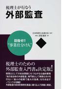"""税理士が行なう外部監査 目指せ!!""""事業仕分け人"""""""