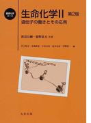 生命化学 第2版 2 遺伝子の働きとその応用 (基礎化学コース)