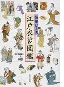 江戸衣装図鑑