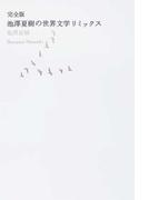 池澤夏樹の世界文学リミックス 完全版