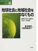 地球社会と地域社会をつなぐもの 国際交流と国際化をめぐる諸相 (グリーンブックレット)