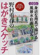 野村重存のはがきスケッチ 身近な用具で描ける風景水彩画ドリル (いまから始める大人の趣味入門)