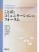 ことばとコミュニケーションのフォーラム