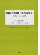 世界の言語景観 日本の言語景観 景色のなかのことば 総合地球環境学研究所プロジェクト「NEOMAP」成果報告