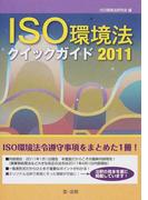 ISO環境法クイックガイド 2011