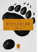 山でクマに会う方法 これだけは知っておきたいクマの常識 (ヤマケイ文庫)(ヤマケイ文庫)
